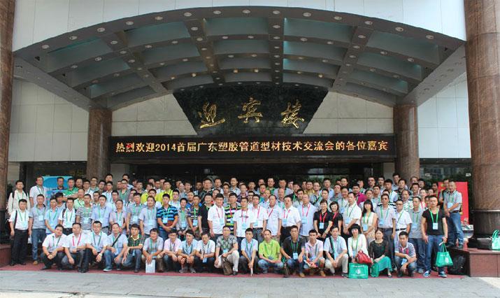 尼嘉斯:首届广东塑胶行业技术交流会顺利进行